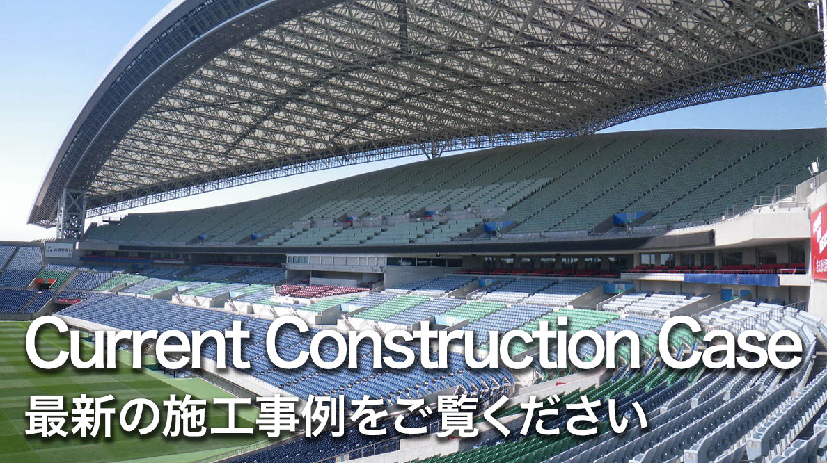 Current Construction Case 最新の施工事例をご覧ください